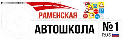 Логотип автошколы в подвал