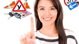 Как женщине правильно выбрать автошколу?